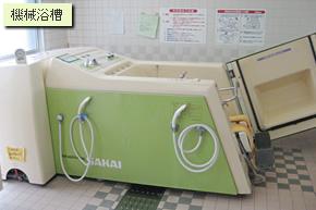 らんざん苑 施設平面図 機械浴槽